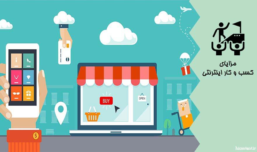 مزایا کسب و کار اینترنتی چیست