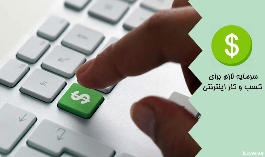 سرمایه اولیه برای راه اندازی کسب و کار اینترنتی