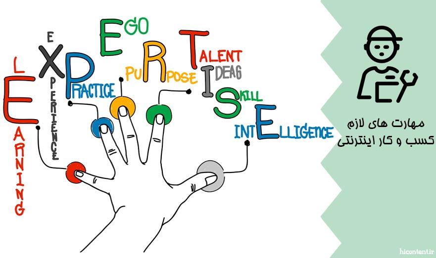 مهارت های لازم برای راه اندازی کسب و کار اینترنتی