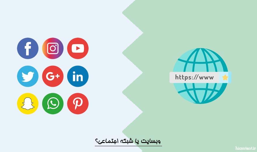 وب سایت یا شبکه اجتماعی