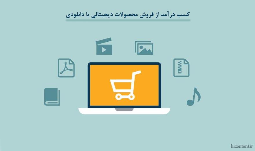 فروش محصولات دیجیتالی یا دانلودی