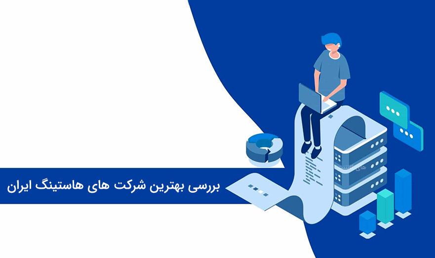 مقایسه و بررسی بهترین شرکت های هاستینگ ایران