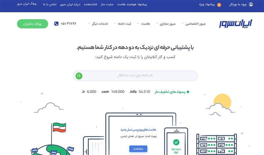 ایران سرور بهترین هاستینگ