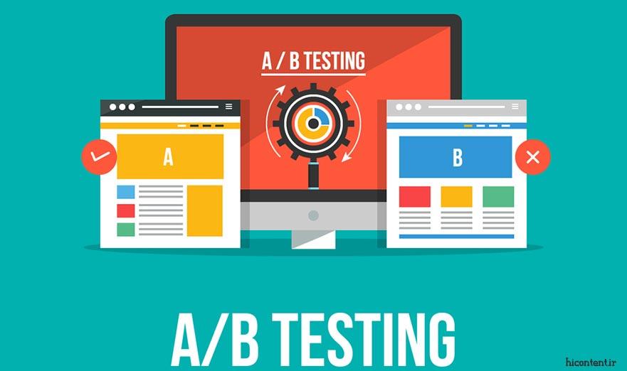 A/B تست در ایمیل مارکتینگ چیست
