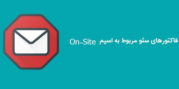فاکتورهای سئو مربوط به اسپم On-Site