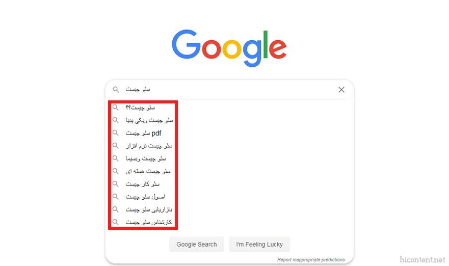 استفاده از پیشنهاد های گوگل