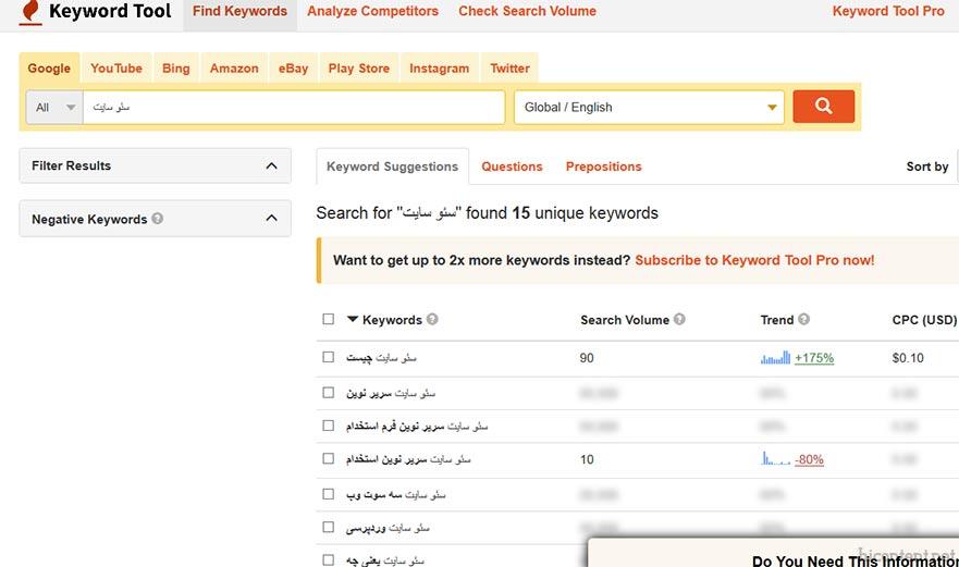 ابزار Keywordtool.io