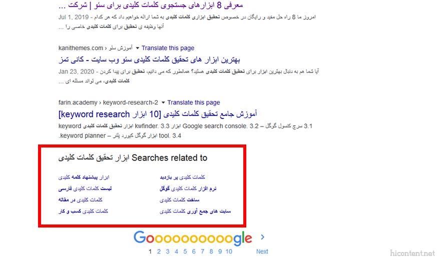 جستجوهای مرتبط گوگل