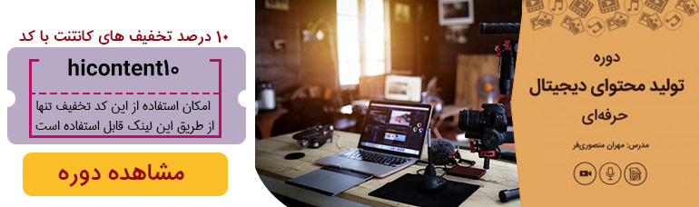 تولید محتوای دیجیتال مدیر وب