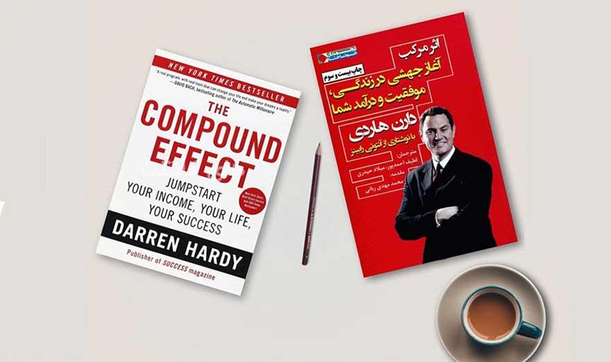 بهترین کتاب کارآفرینی اثر مرکب