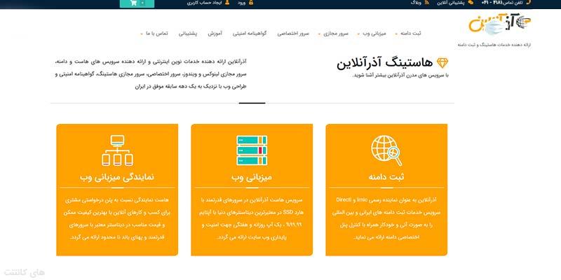 آذر آنلاین بهترین سایت برای ثبت دامنه