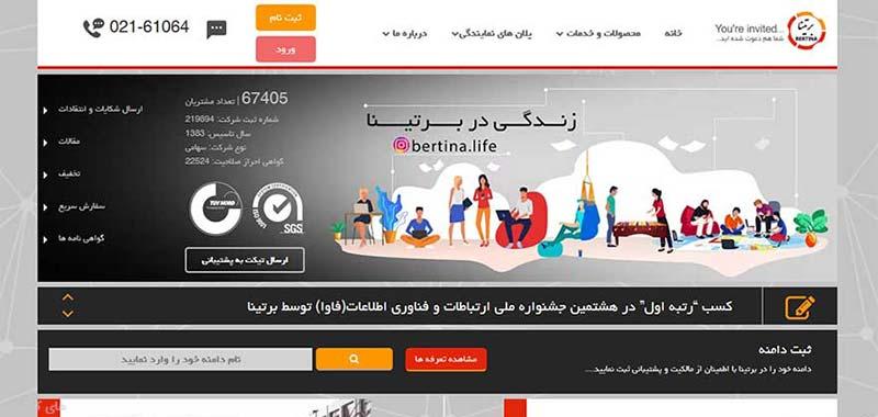 برتینا بهترین سایت خرید دامنه