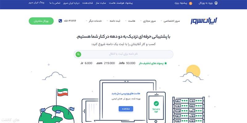 ایران سرور بهترین سایت ثبت دامنه