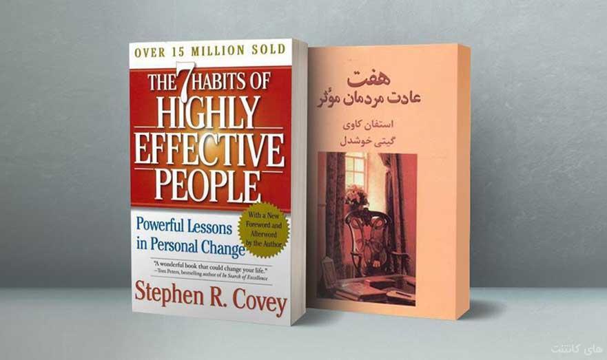 بهترین کتاب کارآفرینی 7 عادت مردمان موثر