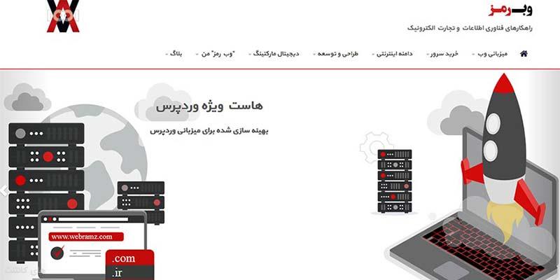 وب رمز بهترین سایت های ثبت دامنه
