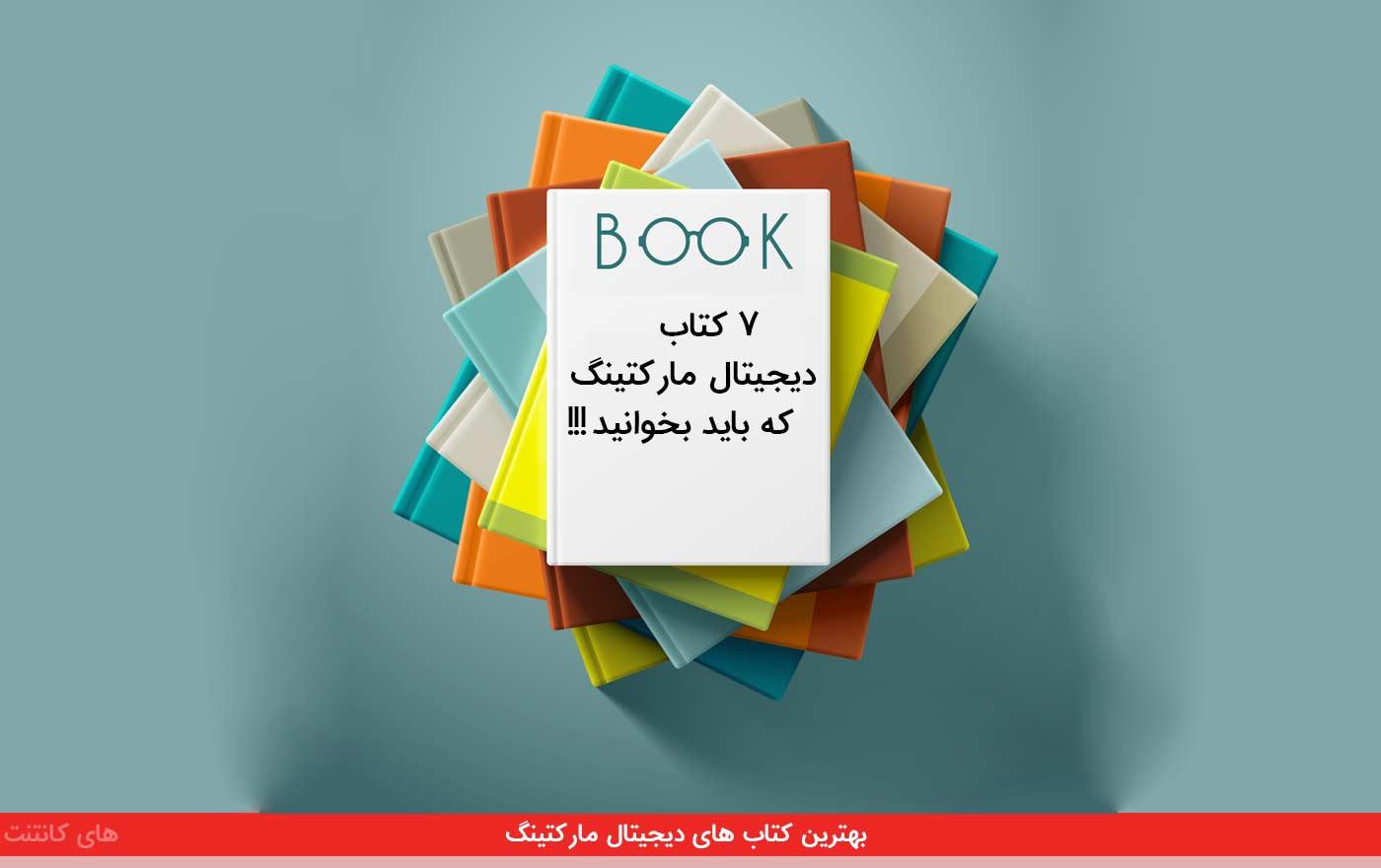 بهترین کتاب های دیجیتال مارکتینگ