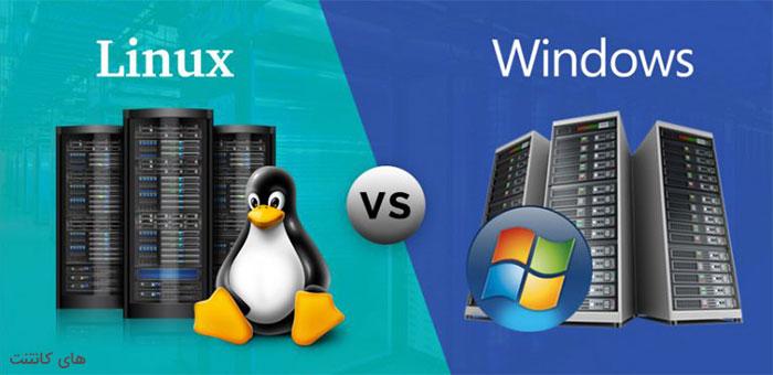 هاست لینوکس بخریم یا ویندوز