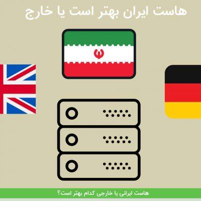 هاست ایران بهتر است یا خارج