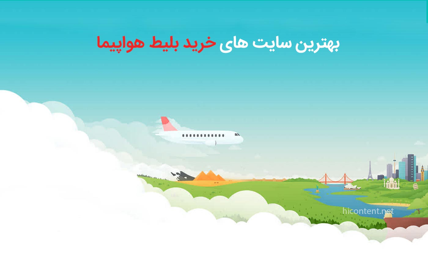 بهترین سایت های خرید بلیط هواپیما