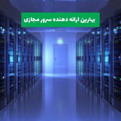 خرید سرور مجازی