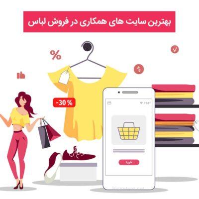 همکاری در فروش لباس