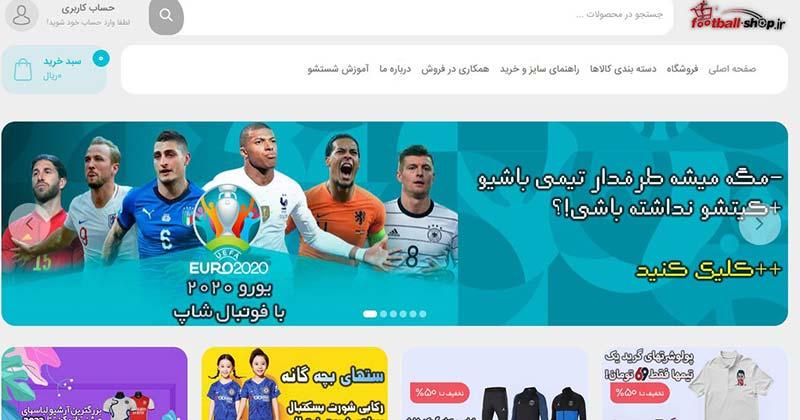 همکاری در فروش لباس فوتبال شاپ