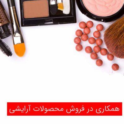 همکاری در فروش لوازم آرایشی