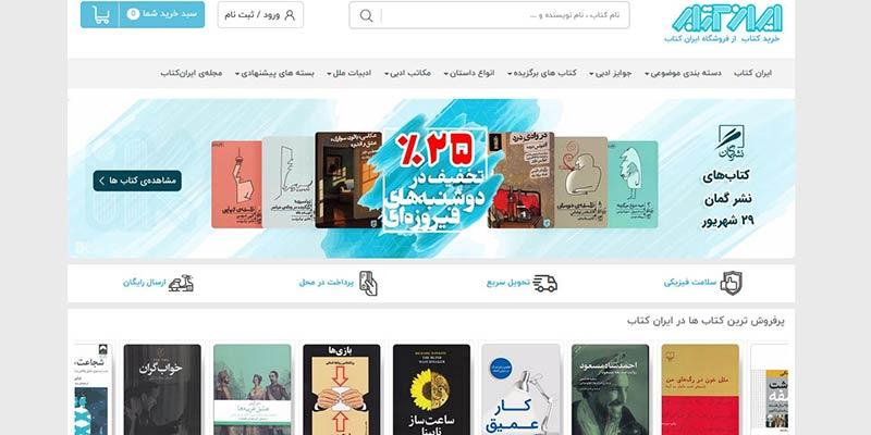 همکاری در فروش ایران کتاب