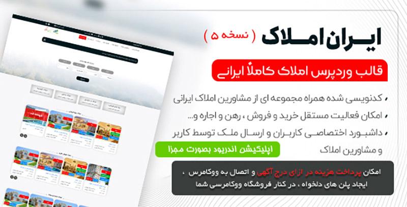ایران املاک خرید بهترین قالب املاک وردپرس